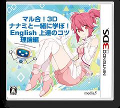 マル合! 3D ナナミと一緒に学ぼ! English上達のコツ 理論編 3DS cover (ANVJ)