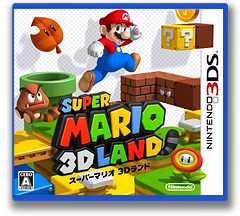 スーパーマリオ 3Dランド 3DS cover (AREJ)