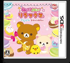 ねらって!とばして!リラックマ ぐらぐらスイーツタワー 3DS cover (ARLJ)