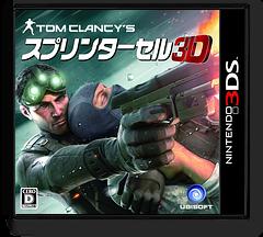 Tom Clancy's スプリンターセル 3D 3DS cover (ASCJ)