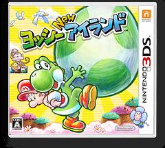 ヨッシー New アイランド 3DS cover (ATAJ)
