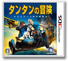 タンタンの冒険 ★ユニコーン号の秘密★ 3DS cover (ATNJ)