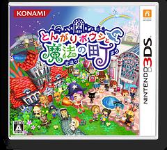 とんがりボウシと魔法の町 3DS cover (AVCJ)