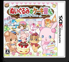 ぬいぐるみのケーキ屋さん 〜魔法のパティシエール〜 3DS cover (AWCJ)