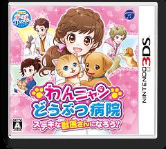 わんニャンどうぶつ病院 ステキな獣医さんになろう! 3DS cover (AWJJ)