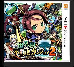 世界樹と不思議のダンジョン2 3DS cover (BD5J)