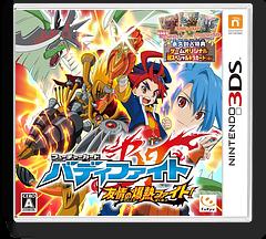 フューチャーカード バディファイト 友情の爆熱ファイト! 3DS cover (BDYJ)