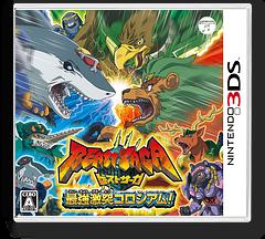 ビーストサーガ 最強激突コロシアム! 3DS cover (BEAJ)