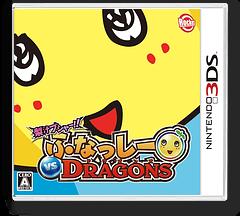 梨汁ブシャー!! ふなっしー VS DRAGONS 3DS cover (BF4J)