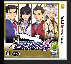 逆転裁判6 3DS cover (BG6J)