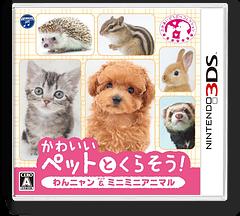 かわいいペットとくらそう! わんニャン&ミニミニアニマル 3DS cover (BHSJ)