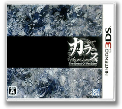 Karous-The Beast Of Re:Eden- 3DS cover (BKEJ)
