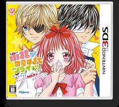 小林が可愛すぎてツライっ!!ゲームでもキュン萌えMAXが止まらないっ(*´ェ`*) 3DS cover (BKQJ)