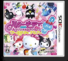 ハローキティとサンリオキャラクターズ ワールドロックツアー 3DS cover (BKTJ)