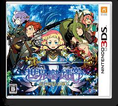 世界樹の迷宮V 長き神話の果て  3DS cover (BMZJ)