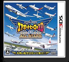 ぼくは航空管制官 エアポートヒーロー3D 成田 ALL STARS 3DS cover (BNAJ)