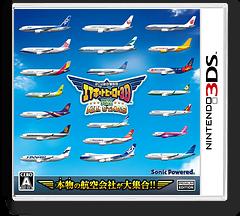 ぼくは航空管制官 エアポートヒーロー3D 関空 ALL STARS 3DS cover (BPKJ)