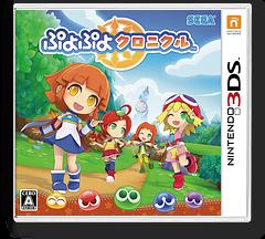 ぷよぷよクロニクル 3DS cover (BPUJ)