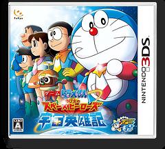 ドラえもん のび太の宇宙英雄記(スペースヒーローズ) 3DS cover (BS5J)