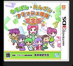 そろばん・あんざん・フラッシュ暗算 完全版 3DS cover (BSAJ)