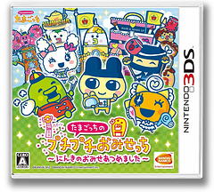 たまごっちのプチプチおみせっち~にんきのおみせあつめました 3DS cover (BT4J)
