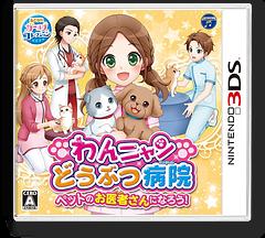 わんニャンどうぶつ病院 ペットのお医者さんになろう! 3DS cover (BW2J)