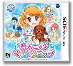 わんニャンペットショップ 3DS cover (BWNJ)