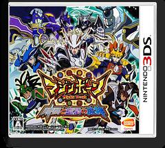マジンボーン 時間と空間の魔神 3DS cover (BZRJ)
