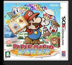 페이퍼 마리오 스티커 스타 3DS cover (AG5K)