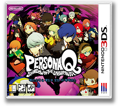 페르소나 Q 섀도우 오브 더 래버린스 3DS cover (AQQK)