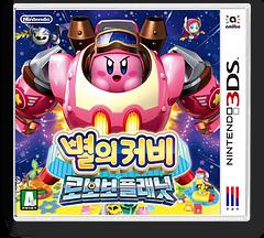별의 커비 로보보 플래닛 3DS cover (AT3K)