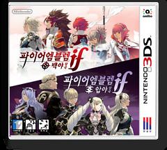파이어 엠블렘 if 3DS cover (BFWK)