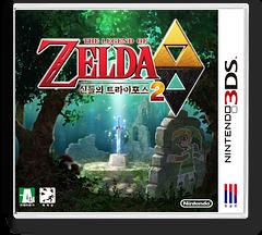 젤다의 전설 신들의 트라이포스 2 3DS cover (BZLK)