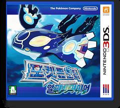 포켓몬스터 알파사파이어 3DS cover (ECLK)