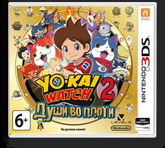 Yo-Kai Watch 2: Fleshy Souls 3DS cover (BYHP)