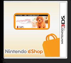 任天狗狗 + 貓貓 - 玩具貴賓犬與新伙伴們 3DS cover (ADCW)