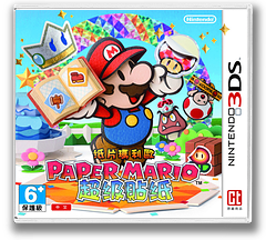Paper Mario - Super Seal 3DS cover (AG5W)