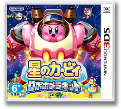 Kirby: Planet Robobot 3DS cover (AT3W)