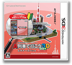 A列車で行こう3D NEO 3DS cover (BN3J)