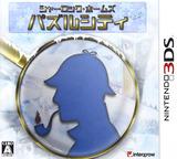 シャーロック・ホームズ パズルシティ 3DS cover (AHAJ)