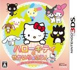 ハローキティとせかいりょこう! いろんなくにへ おでかけしましょ! 3DS cover (AHKJ)