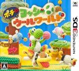 ポチと!ヨッシー ウールワールド 3DS cover (AJNJ)