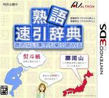 熟語 速引辞典 3DS cover (AJXJ)