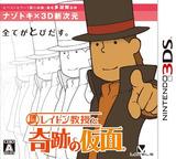 レイトン教授と奇跡の仮面 3DS cover (AKKJ)