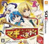 マギ はじまりの迷宮 3DS cover (ALMJ)