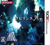 ラビリンスの彼方 3DS cover (ALVJ)