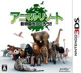 アニマルリゾート 動物園をつくろう!! 3DS cover (ANMJ)