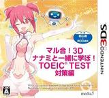マル合! 3D ナナミと一緒に学ぼ! TOEIC TEST対策編 3DS cover (ANZJ)