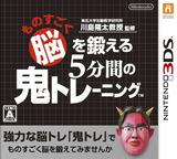 東北大学加齢医学研究所 川島隆太教授監修 ものすごく脳を鍛える5分間の鬼トレーニング 3DS cover (ASRJ)