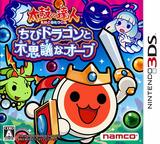 太鼓の達人 ちびドラゴンと不思議なオーブ 3DS cover (ATDJ)